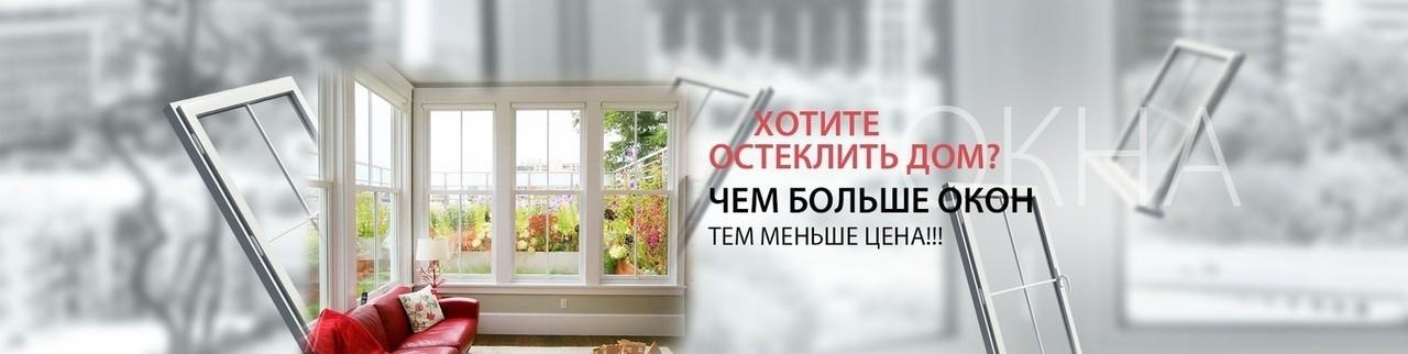 Остекление дома окна металлопластиковые в Симферополе
